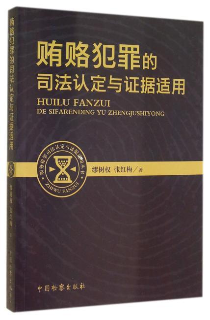 贿赂犯罪的司法认定与证据适用/职务犯罪司法认定与证据适用丛书