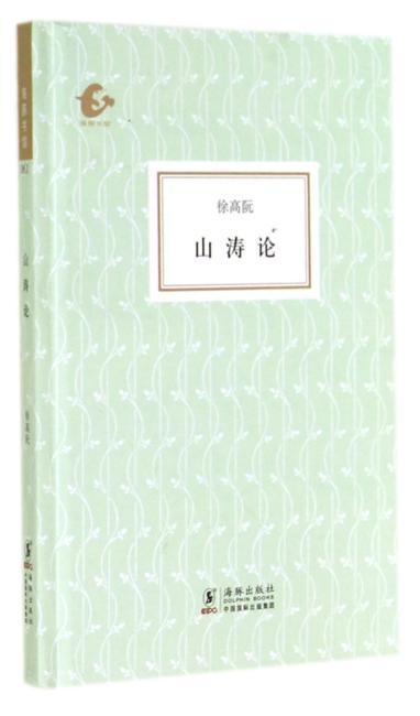 海豚书馆:山涛论