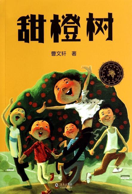 中小学生必读文学名著:甜橙树