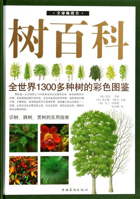 树百科:全世界1300多种树的彩色图鉴