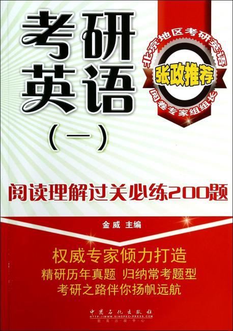 考研英语1阅读理解过关必练200题