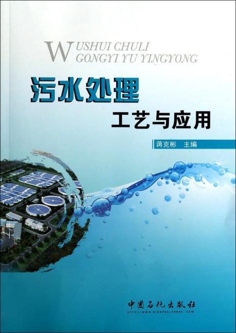 污水处理工艺与应用
