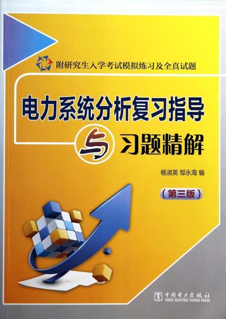电力系统分析复习指导与习题精解(第3版)(附研究生入学考试模拟练习及全真试题)
