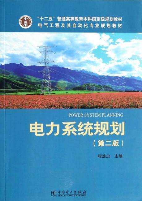 """""""十二五""""普通高等教育本科国家级规划教材·电气工程及其自动化专业规划教材:电力系统规划(第2版)"""
