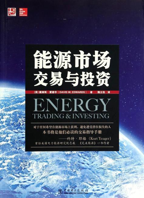 能源市场交易与投资