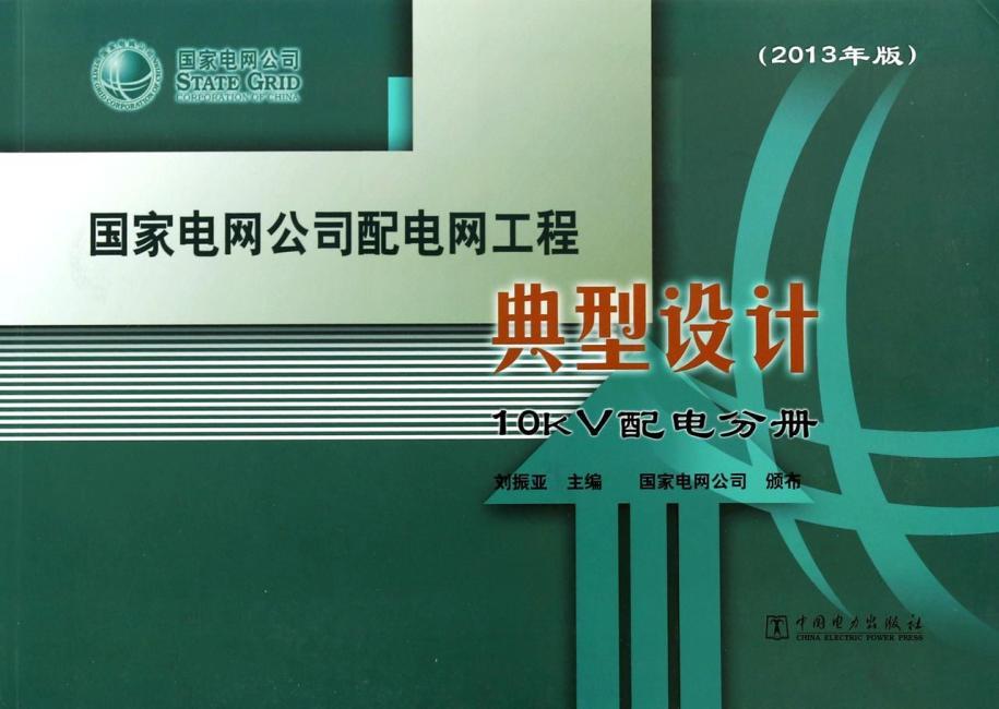 国家电网公司配电网工程典型设计(10kV配电分册)(2013年版)