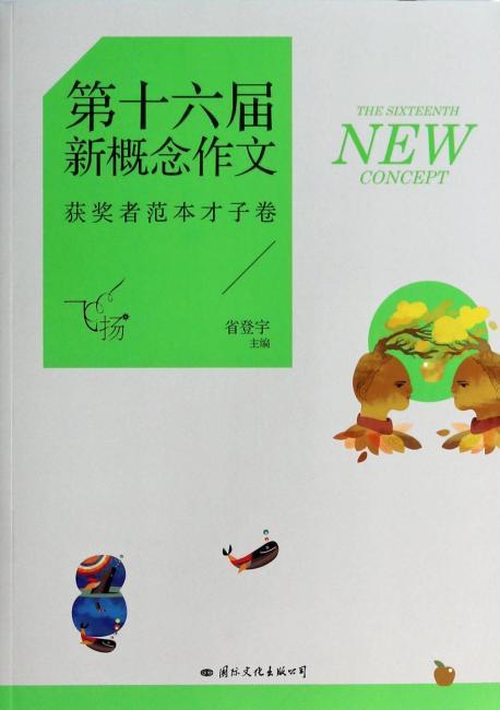 飞扬:第十六届新概念作文获奖者范本才子卷