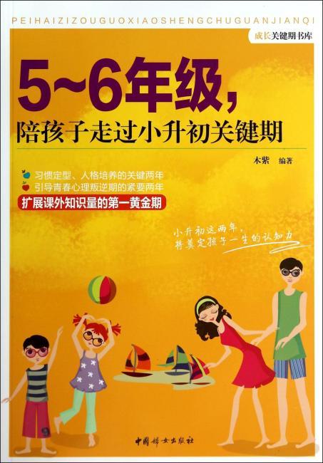 成长关键期书库:5-6年级, 陪孩子走过小升初关键期