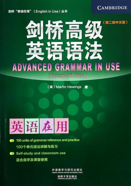 """剑桥""""英语在用""""丛书:剑桥高级英语语法(第2版·中文版)"""