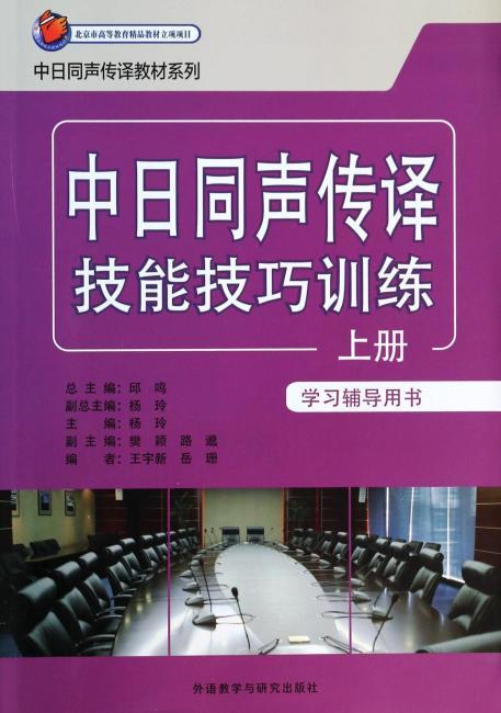 日汉同声传译教材系列:中日同声传译技能技巧训练上册学习辅导用书