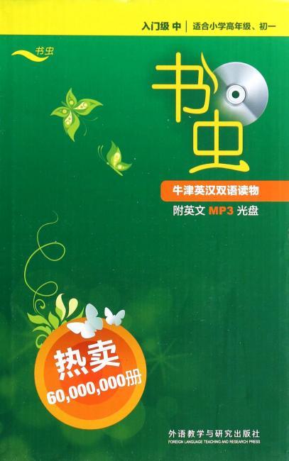 书虫·牛津英汉双语读物:入门级(中)(适合小学高年级、初1)(套装共9册)