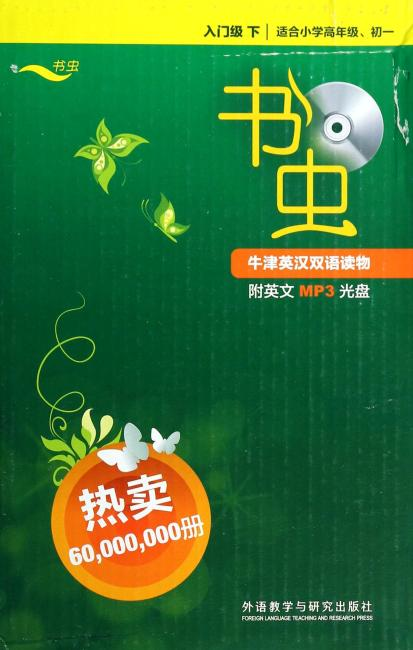 书虫·牛津英汉双语读物:入门级(下)(适合小学高年级、初1)(套装共8册)