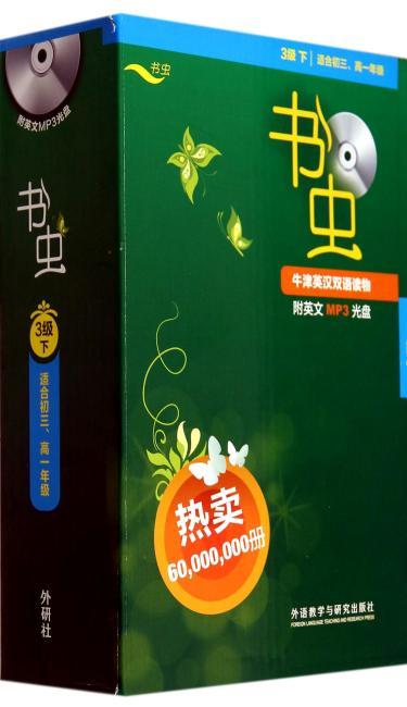 书虫·牛津英汉双语读物(3级下)(适合初三、高一年级)(套装共11册)(附MP3光盘)