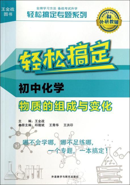 外研教辅·王金战图书·轻松搞定专题系列:轻松搞定初中化学物质的组成与变化