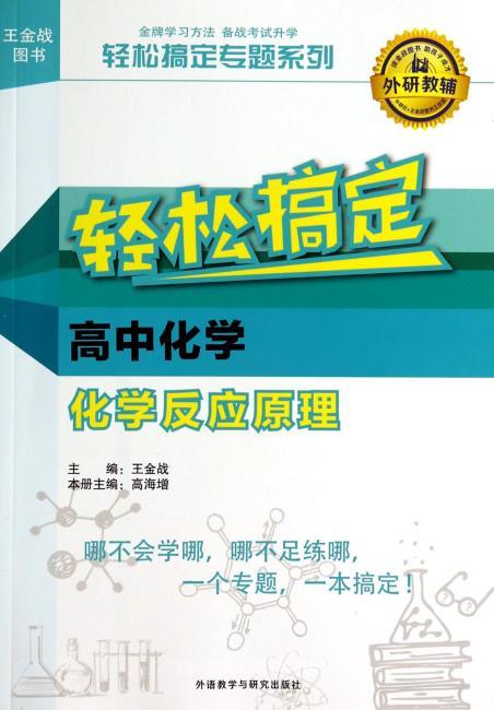 王金战图书·轻松搞定专题系列:高中化学化学反应原理