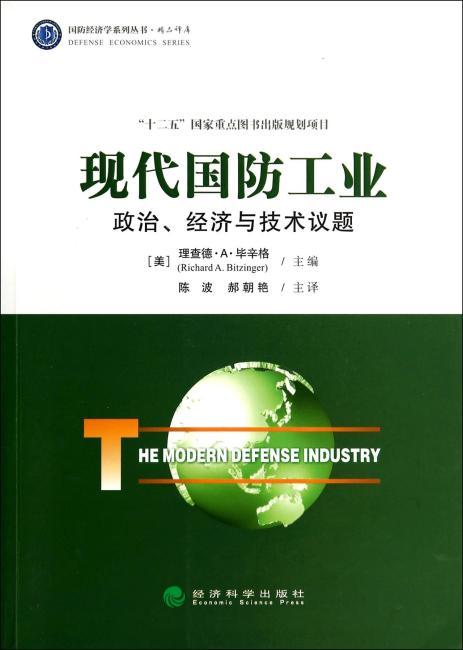 现代国防工业:政治、经济与技术议题