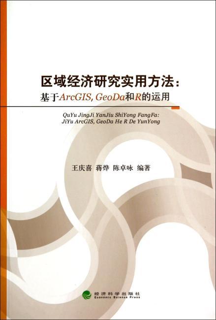 区域经济研究实用方法:基于ArcGIS, GeoDa和R的运用