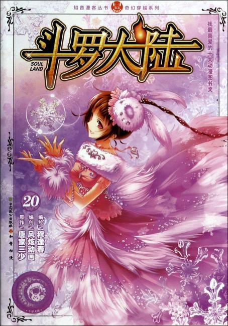 知音漫客丛书·奇幻穿越系列:斗罗大陆20