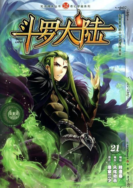 知音漫客丛书·奇幻穿越系列:斗罗大陆21