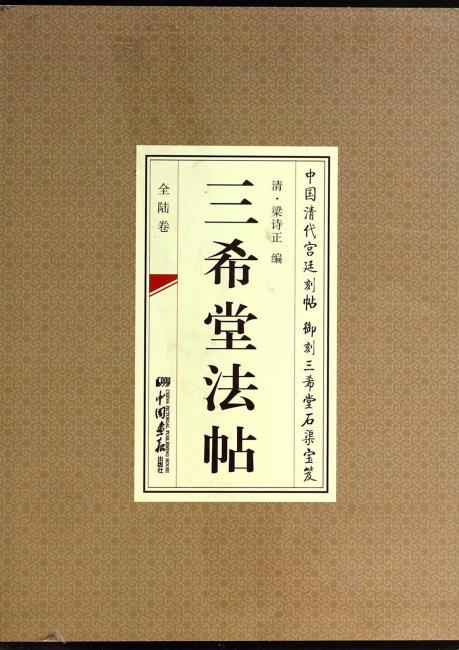 三希堂法帖(共6册)(精)