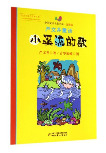中国童话名家名篇·严文井童话(注音版):小溪流的歌