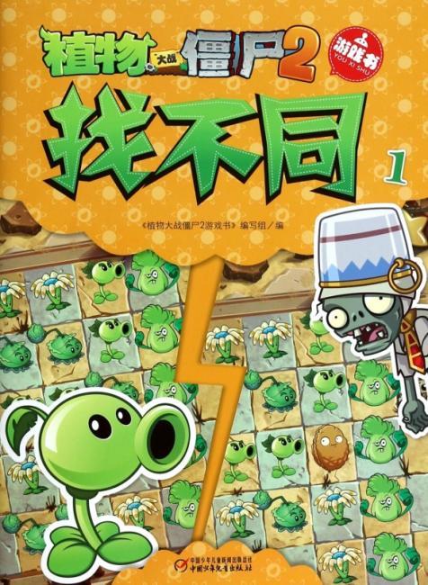 植物大战僵尸2游戏书:找不同1》 植物大战僵尸2游戏书