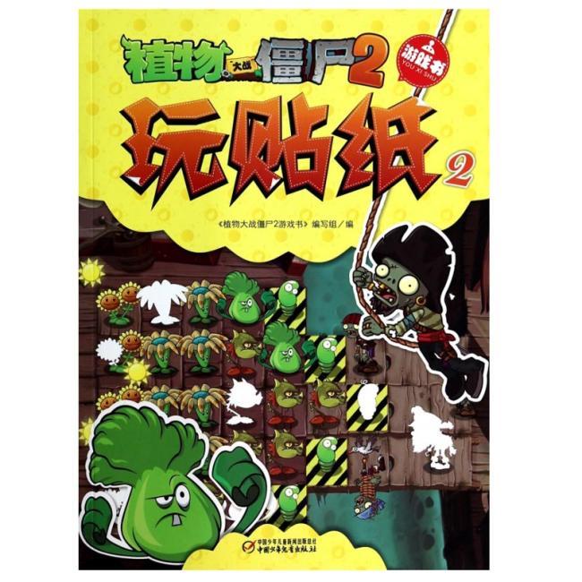 植物大战僵尸2游戏书:玩贴纸2》 植物大战僵尸2游戏书