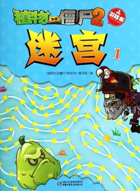 植物大战僵尸2游戏书:迷宫1》 植物大战僵尸2游戏书