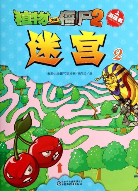 植物大战僵尸2游戏书:迷宫2》 植物大战僵尸2游戏书