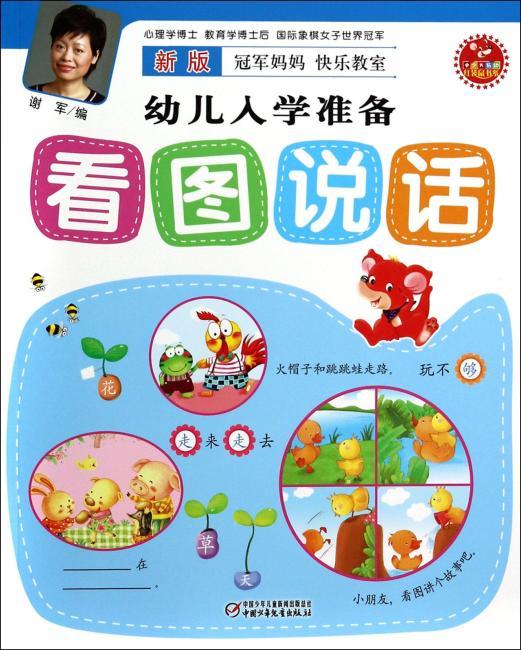 新版冠军妈妈快乐教室幼儿入学准备:看图说话