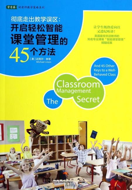 彻底走出教学误区:开启轻松智能课堂管理的45个方法