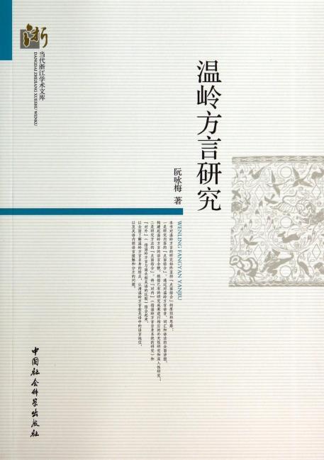 温岭方言研究