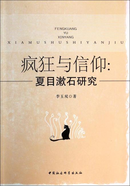 疯狂与信仰:夏目漱石研究