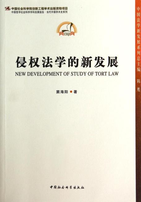 中国哲学社会科学学科发展报告·当代中国学术史系列:侵权法学的新发展