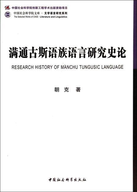 满通古斯语族语言研究史论