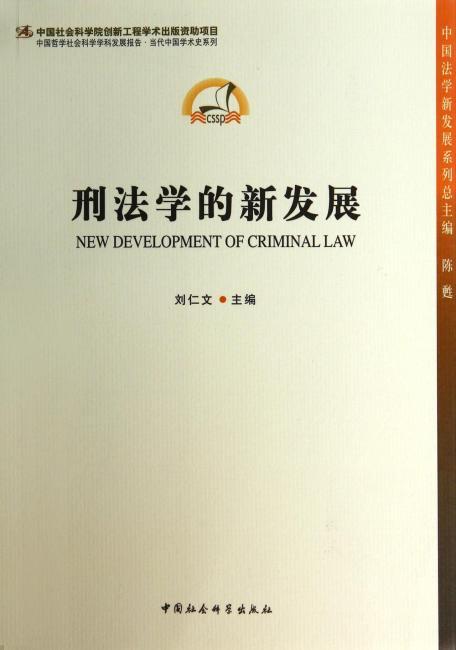 刑法学的新发展
