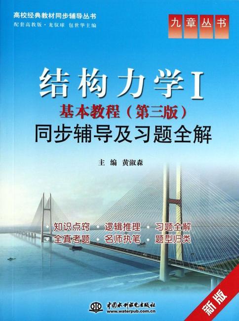 高校经典教材同步辅导丛书·九章丛书:结构力学1基本教程同步辅导及习题全解(第3版)