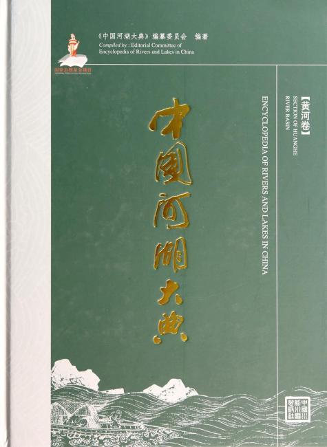 中国河湖大典(黄河卷)》 中国河湖大典