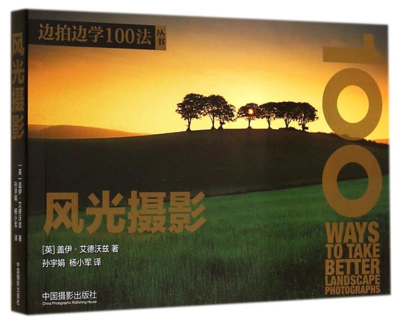边拍边学100法丛书:风光摄影