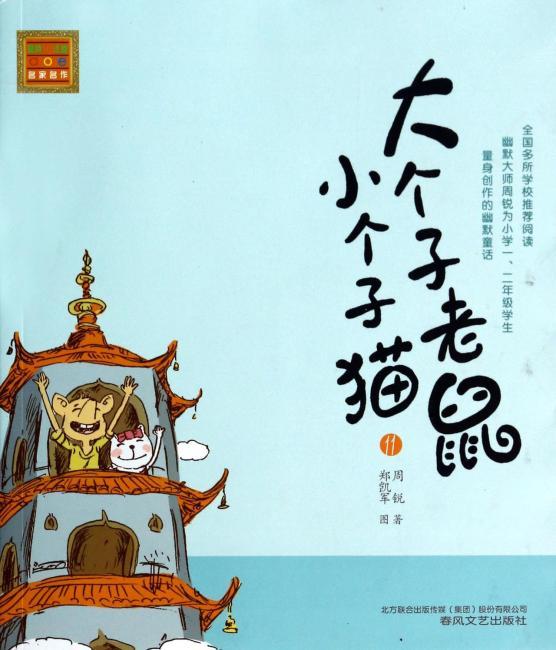 春风·注音 aoe 名家名作:大个子老鼠小个子猫11(注音版)