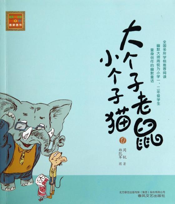 aoe春风·注音·名家名作:大个子老鼠小个子猫12(注音版)