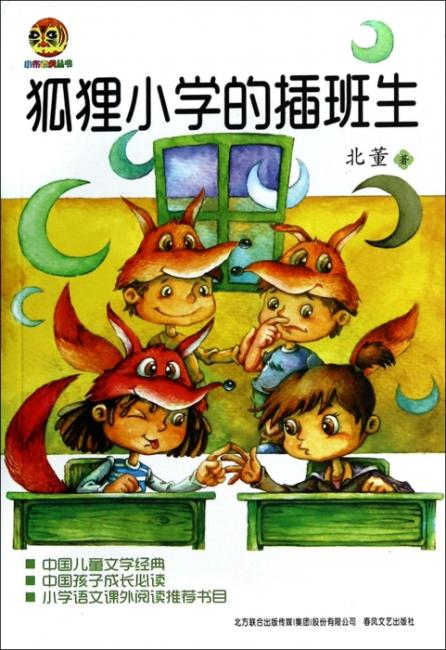 小布老虎丛书:狐狸小学的插班生