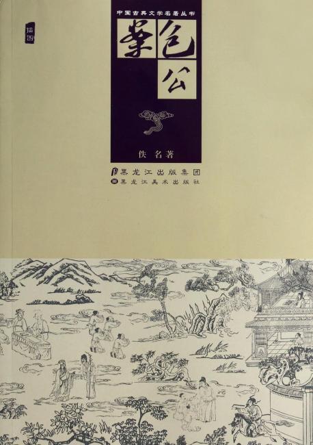 包公案(插图)/中国古典文学名著丛书