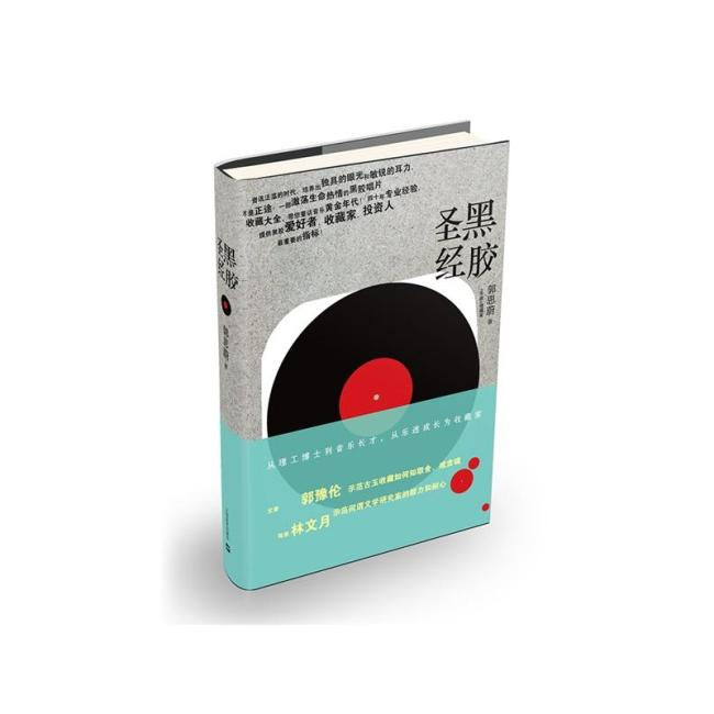 黑胶圣经:从乐迷到收藏家