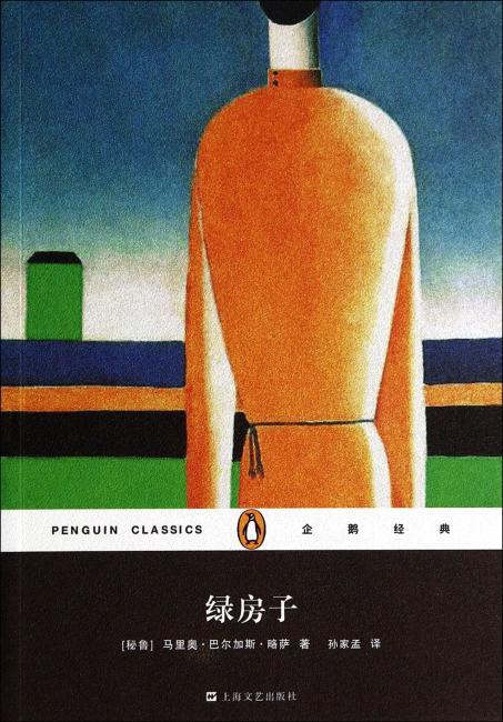 企鹅经典丛书:绿房子