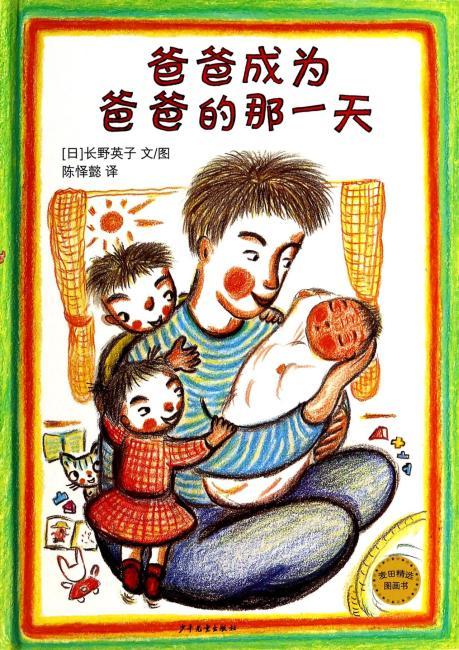 麦田精选图画书:爸爸成为爸爸的那一天