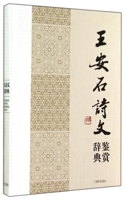 中国文学名家名作鉴赏辞典系列·王安石诗文鉴赏辞典
