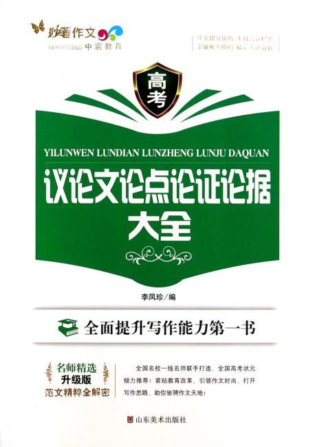 中宸教育·高考议论文论点论证论据大全(名师精选升级版)