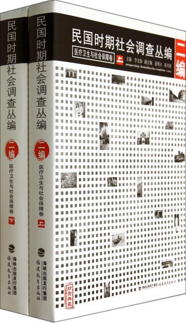 民国时期社会调查丛编(2编):医疗卫生与社会保障卷(套装共2册)
