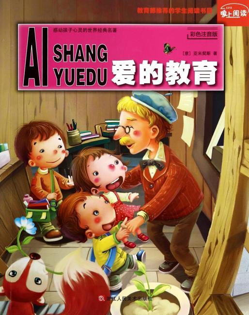 爱上阅读·感动孩子心灵的世界经典名著:爱的教育(彩色注音美绘版)